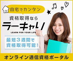 秘密の自宅で簡単!オンライン資格取得【ラーキャリ】(令和元年 [2019年])