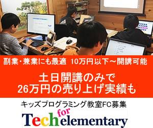 小学生向けプログラミング教室のフランチャイズ募集【Tech for elementary】虎の巻