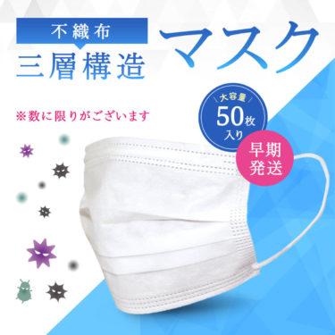 最新のウィルス・花粉対策に!不織布三層構造マスクが届きました