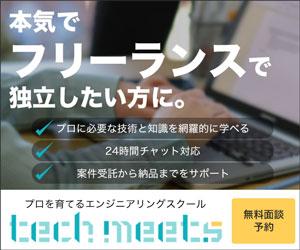 オンラインエンジニアリングスクール【techmeets(テックミーツ)】がついに復活!