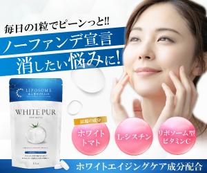 「ホワイトピュール」サプリ(ホワイトトマト、リポソーム型ビタミンC、L-シスチン)の達人