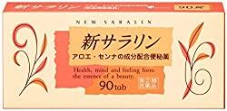 前人未到の【指定第2類医薬品】新サラリン 90錠