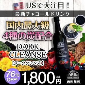 いま話題のアメリカ大注目のチャコールドリンク【DARK CLEANSE(ダーククレンズ)】