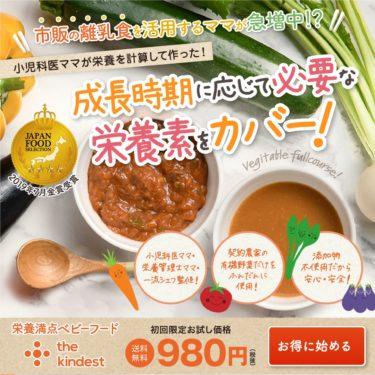 魔法のthe kindest babyfood(カインデスト ベビーフード)