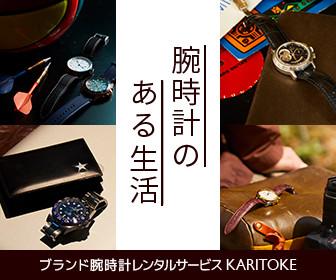 ブランド腕時計レンタル【KARITOKE(カリトケ)】を徹底解剖