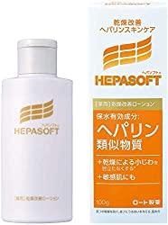 成功するヘパソフト 薬用 顔の乾燥改善 オールインワン (化粧水 乳液 美容液) ローションの秘密