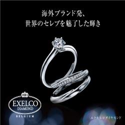 知っている人は知っている結婚・婚約指輪の【エクセルコダイヤモンド】