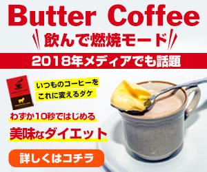 TVや雑誌で話題の【チャコールバターコーヒー】集めました