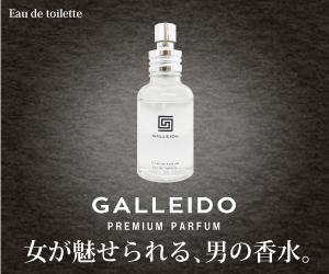 女が魅せられる男の香水【GALLEIDO ガレイド・プレミアム・パルファム】のパイオニア