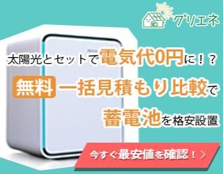 グリエネ 【蓄電池の無料一括見積もり】のスイッチ