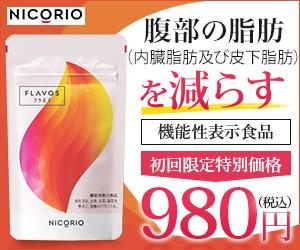脂肪消費を促す2つの天然素材の組み合わせで徹底サポート【FLAVOS(フラボス)】に続け!